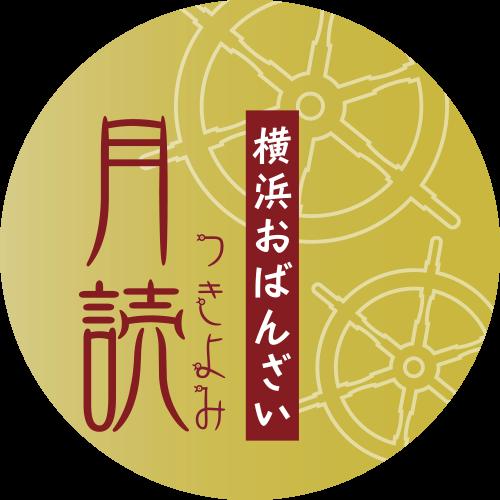 横浜おばんざい月読